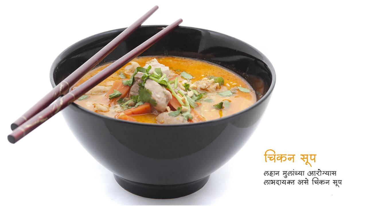 चिकन सूप - पाककला | Chicken Soup - Recipe