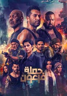 فيلم حملة فرعون