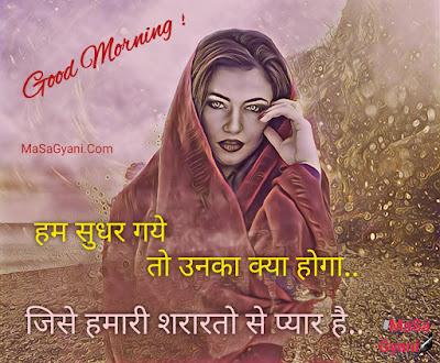 good morning love quotes in hindi 10