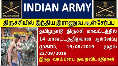 Indian Army Recruitment Trichy Rally 2019