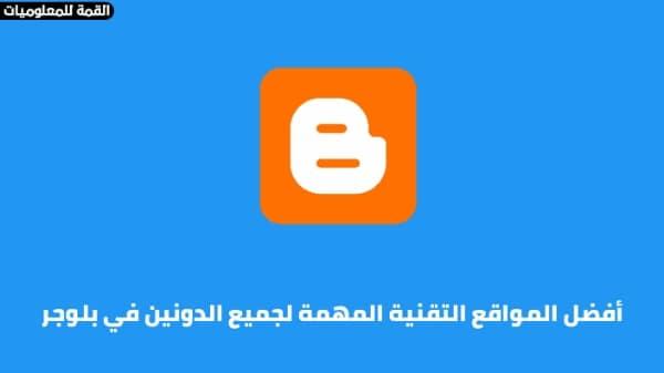 أفضل المواقع التقنية المهمة لجميع المدونين في بلوجر