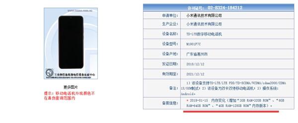 رصد هاتف Redmi Note 7 بذاكرة 4GB + 128GB على TENAA