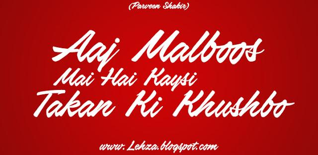 Aaj Malboos Mein Hai Kaisi Thakan Ki Khushbo By Parveen Shakir