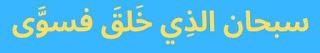 سبحان الله,القران الكريم,هل تعلم,سبحان الله وبحمده,غرائب,عجائب,حقائق,الله,سكرات الموت,إسلام,اغرب من الخيال,أسرار,معجزات,القران,قران,مسلم,سبحان الله العظيم,معلومات,الشيخ,أغرب,غريب,معجزات الله,قدرات الله,لا يصدق