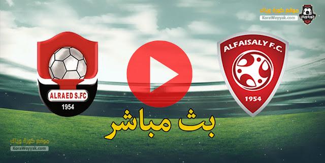 نتيجة مباراة الفيصلي والرائد اليوم 10 مارس 2021 في الدوري السعودي