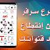 تحميل تطبيق العرب تي في لمشاهدة أقوى القنوات و الباقات العربية مع الحصول على سرفروات IPTV/CCCAM 2019