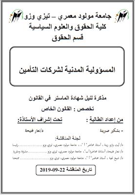 مذكرة ماستر: المسؤولية المدنية لشركات التأمين PDF