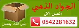 شركات نقل اثاث في مكة المكرمه