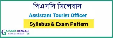 WBPSC Assistant Tourist Officer Syllabus