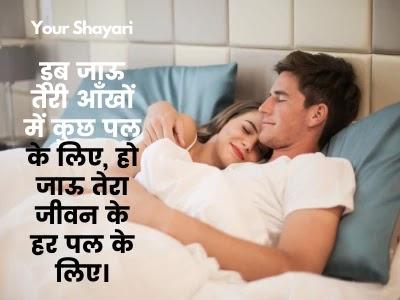 romantic shayari for wife in english