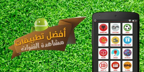 تحميل 3 تطبيقات لمشاهدة القنوات المشفرة و متابعة مبارياتك المفضلة على هاتفك الاندرويد