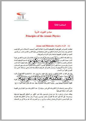 محاضرة عن مبادئ الفيزياء الذرية والمفاهيم الاساسية لها pdf