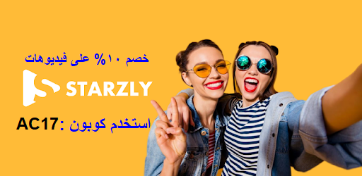 كوبون Starzly السعوديه والامارات للحصول على الفيديو الخاص بك من نجمك المفضل