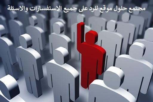 مجتمع حلول موقع للرد على جميع الاستفسارات والاسئلة