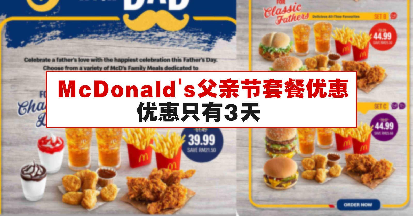 McDonald's推出父亲节套餐优惠