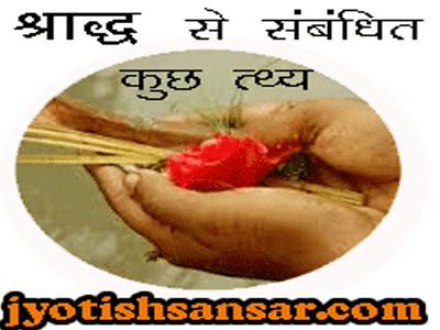 shraadh aur jyotish