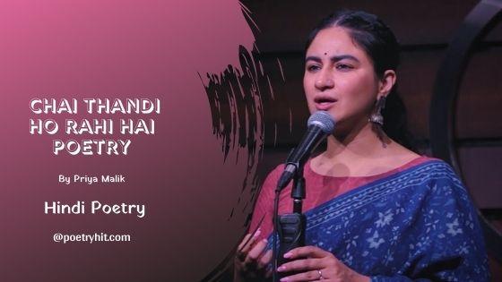 CHAI THANDI HO RAHI HAI POETRY - Priya Malik | Hindi Poetry | Poetryhit.com
