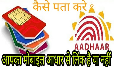aadhar card status check kare