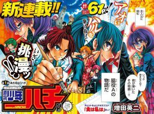 Shuukan Shounen Hachi Manga