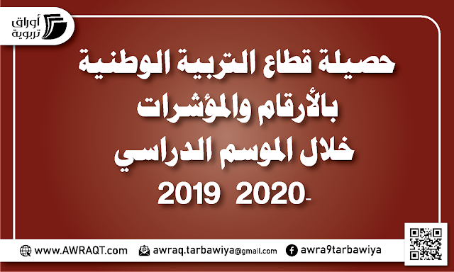حصيلة قطاع التربية الوطنية بالأرقام والمؤشرات خلال الموسم الدراسي 2020- 2019