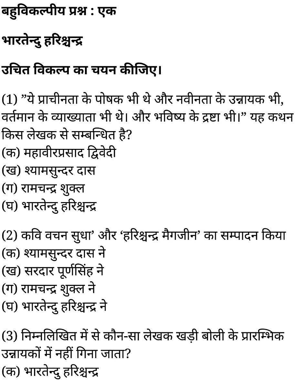 कक्षा 11 सामान्य हिंदीगद्य-साहित्य बहुविकल्पीय प्रश्न के नोट्स सामान्य हिंदी में एनसीईआरटी समाधान, class 11 samanya hindi khand kaavyagady-saahity bahuvikalpeey prashn, class 11 samanya hindi gady-saahity bahuvikalpeey prashnncert solutions in samanya hindi, class 11 samanya hindi gady-saahity bahuvikalpeey prashnnotes in samanya hindi, class 11 samanya hindi gady-saahity bahuvikalpeey prashnquestion answer, class 11 samanya hindi gady-saahity bahuvikalpeey prashnnotes, 11 class gady-saahity bahuvikalpeey prashngady-saahity bahuvikalpeey prashnin samanya hindi, class 11 samanya hindi gady-saahity bahuvikalpeey prashnin samanya hindi, class 11 samanya hindi gady-saahity bahuvikalpeey prashnimportant questions in samanya hindi, class 11 samanya hindi gady-saahity bahuvikalpeey prashn notes in samanya hindi, class 11 samanya hindi gady-saahity bahuvikalpeey prashntest, class 11 samanya hindi chapter 1 gady-saahity bahuvikalpeey prashnpdf, class 11 samanya hindi gady-saahity bahuvikalpeey prashnnotes pdf, class 11 samanya hindi gady-saahity bahuvikalpeey prashnexercise solutions, class 11 samanya hindi khand kaavyagady-saahity bahuvikalpeey prashn, class 11 samanya hindi gady-saahity bahuvikalpeey prashnnotes study rankers, class 11 samanya hindi gady-saahity bahuvikalpeey prashnnotes, class 11 samanya hindi gady-saahity bahuvikalpeey prashn notes, gady-saahity bahuvikalpeey prashn class 11 notes pdf, gady-saahity bahuvikalpeey prashnclass 11 notes ncert, gady-saahity bahuvikalpeey prashnclass 11 pdf, gady-saahity bahuvikalpeey prashn book, gady-saahity bahuvikalpeey prashnquiz class 11 , 11 th gady-saahity bahuvikalpeey prashn book up board, up board 11 th gady-saahity bahuvikalpeey prashnnotes, कक्षा 11 सामान्य हिंदीगद्य-साहित्य बहुविकल्पीय प्रश्न, कक्षा 11 सामान्य हिंदी का खण्डकाव्य, कक्षा 11 सामान्य हिंदी केगद्य-साहित्य बहुविकल्पीय प्रश्न के नोट्स सामान्य हिंदी में, कक्षा 11 का सामान्य हिंदीगद्य-साहित्य का विकास बहुविकल्पीय प्रश्नका प्रश्न उत्तर, कक्षा 11 सामान्य हि