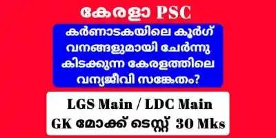 LGS Main LDC Main Expected GK Mock Test മോക്ക് ടെസ്റ്റ്