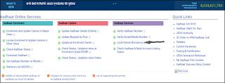 Uidai adhaar website homepage lock biometric data
