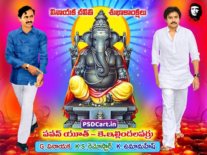 Pawan Kalyan & Mohan Ranga Vinayaka Chavithi Flex banner Designs PSD Download
