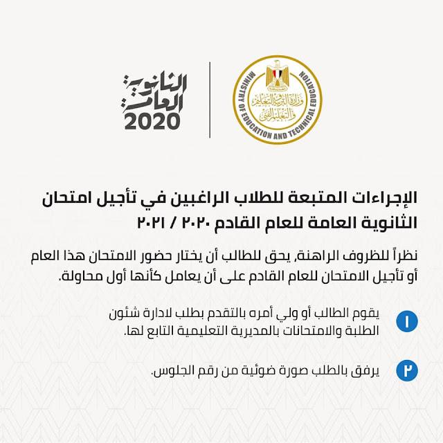 اجراء امتحان الثانوية او تأجيله للعام المقبل | اخر قرارات وزيرالتربية و التعليم طارق شوقي