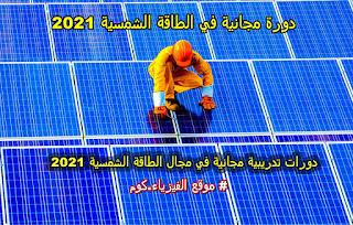 دورة مجانية في الطاقة الشمسية 2021