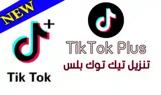 تيك توك بلس, TikTok +, تحميل تيك توك بلس للاندرويد والايفون اخر اصدار TikTok Plus 2021