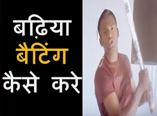 Batting Kaise Kare | Cricket Batting Tips For Right Handers In Hindi