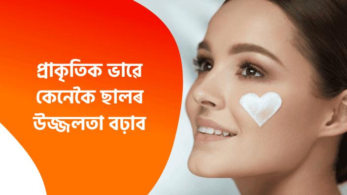 Assamese Beauty Tips | Assamese Health Tips