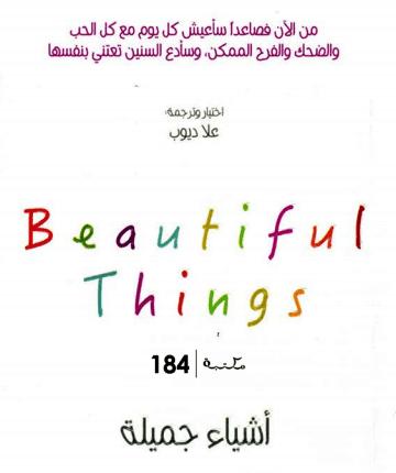 كتاب اشياء جميلة pdf