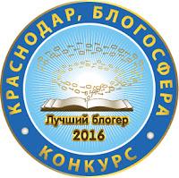 """эмблема краснодарских блогеров-педагогов """"Блогосфера"""""""