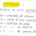 Indian Constitution Notes in Hindi PDF Download