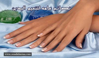 نصائح عامه لتنعيم اليدين