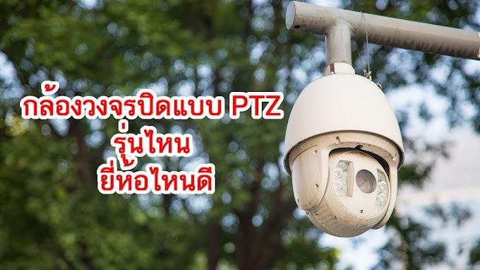 กล้องวงจรปิดแบบ PTZ รุ่นไหน ยี่ห้อไหนดี