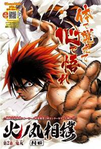 review Sinopsis Anime Hinomaruzumou 2018 indonesia