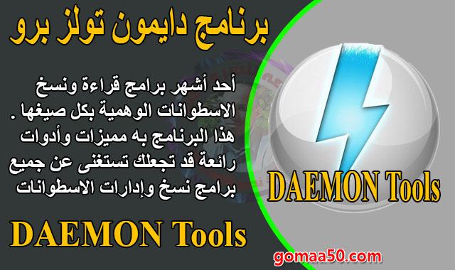 برنامج دايمون تولز برو 2019  DAEMON Tools Pro 8.3.0.0742 (x64)