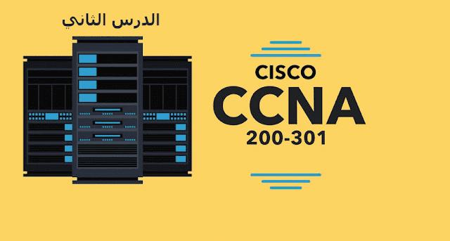 دورة CCNA 200-301 - الدرس الثاني (كيفية دراسة لـ Cisco CCNA R&S)
