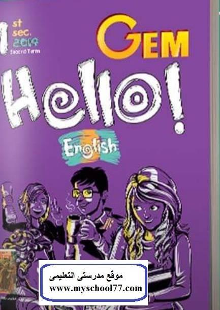 اجابات كتاب Gem لغة انجليزية أولى ثانوي ترم ثانى 2019