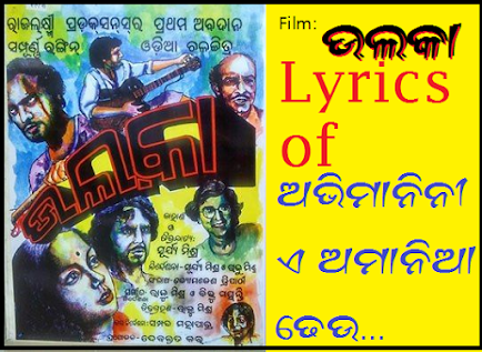 abhimanini lyrics of odia film ulka