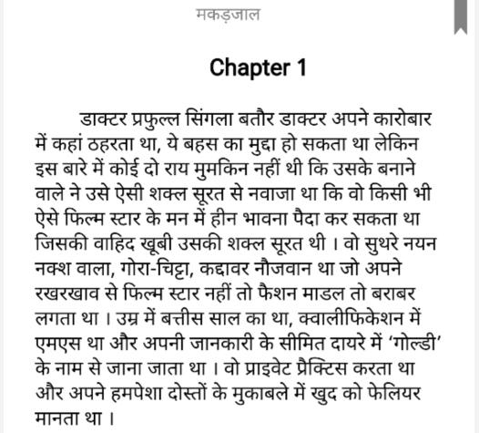 Makadjaal Hindi PDF Download Free