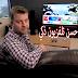كيفية اختيارأحسن تلفزيون ذكي smart tv يناسب جميع رغباتك