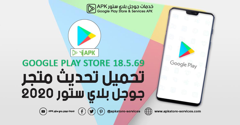 تحديث متجر بلاي 2020 - تنزيل Google Play Store 18.5.69 أخر إصدار