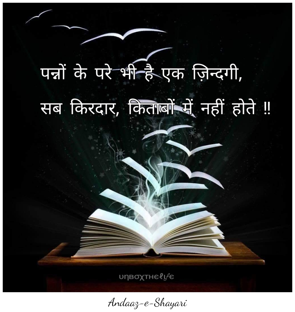 Download Sad Quotes Images: Sad Quotes In Hindi Download