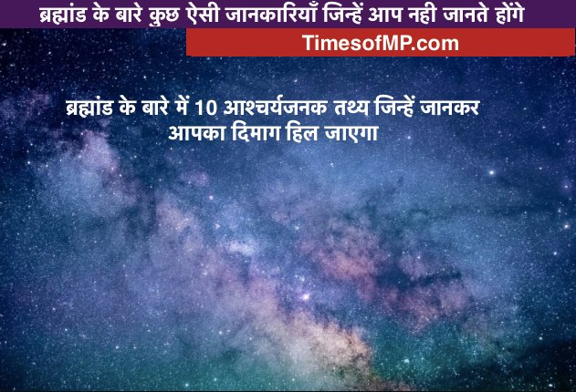 Interesting Facts About the Universe, Amazing facts about Universe, Mysteries of Universe, Mind Blowing Facts About Universe