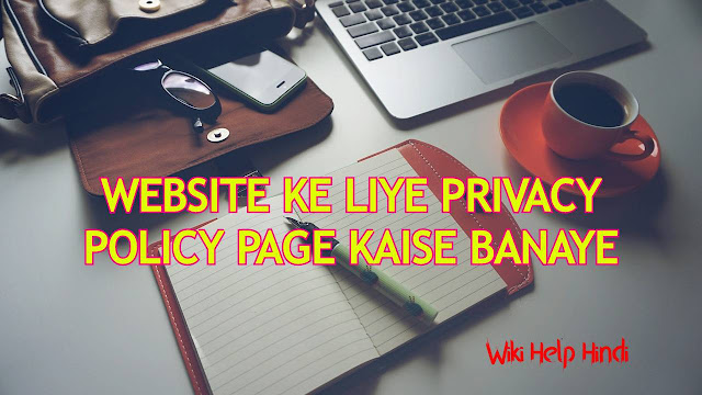 WEBSITE KE LIYE PRIVACY POLICY PAGE KAISE BANAYE