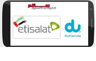 كيف اعرف رقم جوالي في الإمارات How To Check Own Mobile